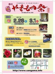 2015讃窯「春のやきもの祭」ちらし