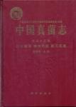 中国真菌志第43巻