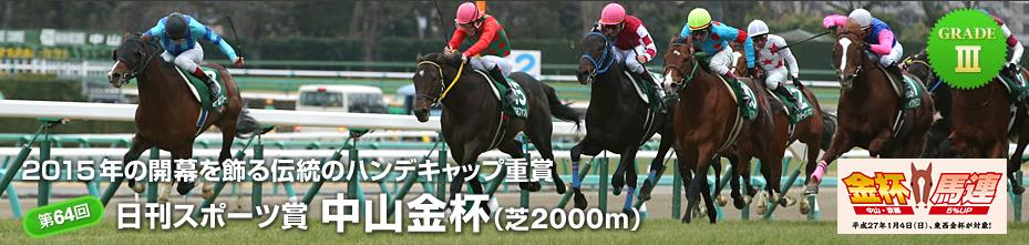 第64回 日刊スポーツ賞 中山金杯」