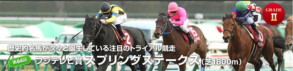 第64回 フジテレビ賞 スプリングステークス(皐月賞トライアル)