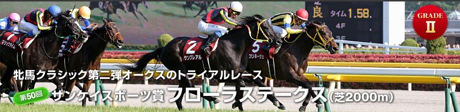 第50回 サンケイスポーツ賞 フローラステークス