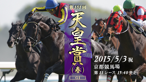 天皇賞春2015