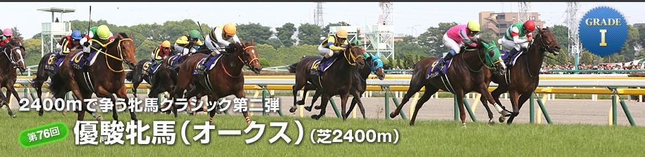 優駿牝馬(第76回 オークス)