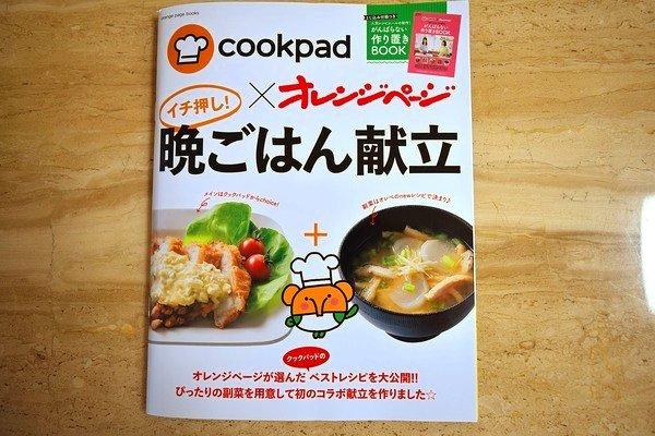 クックパッド×オレンジページ レシピ本 600