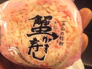 8蟹かま寿司