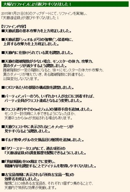 2015y01m21d_154404758.jpg