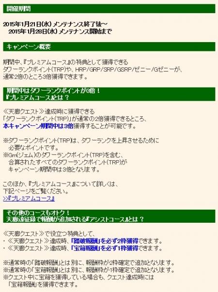 2015y01m21d_161130991.jpg