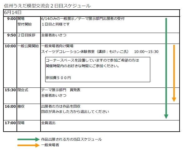 sch_ueda20151.jpg