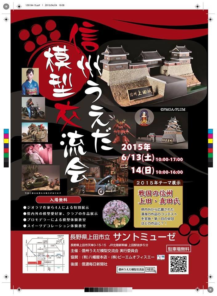 ueda_leaflet20151.jpg