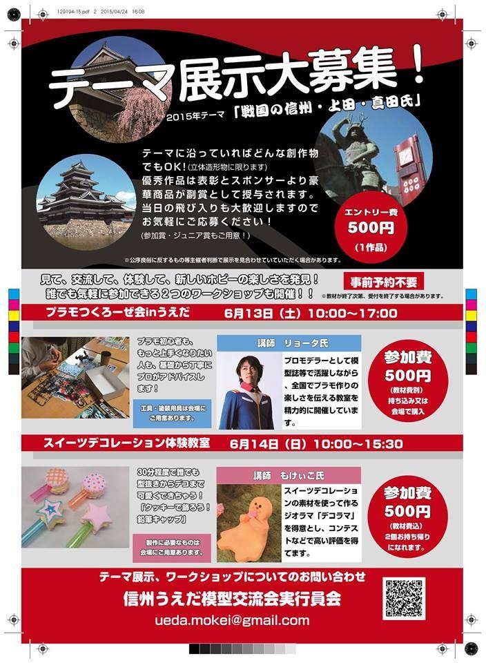 ueda_leaflet20152.jpg