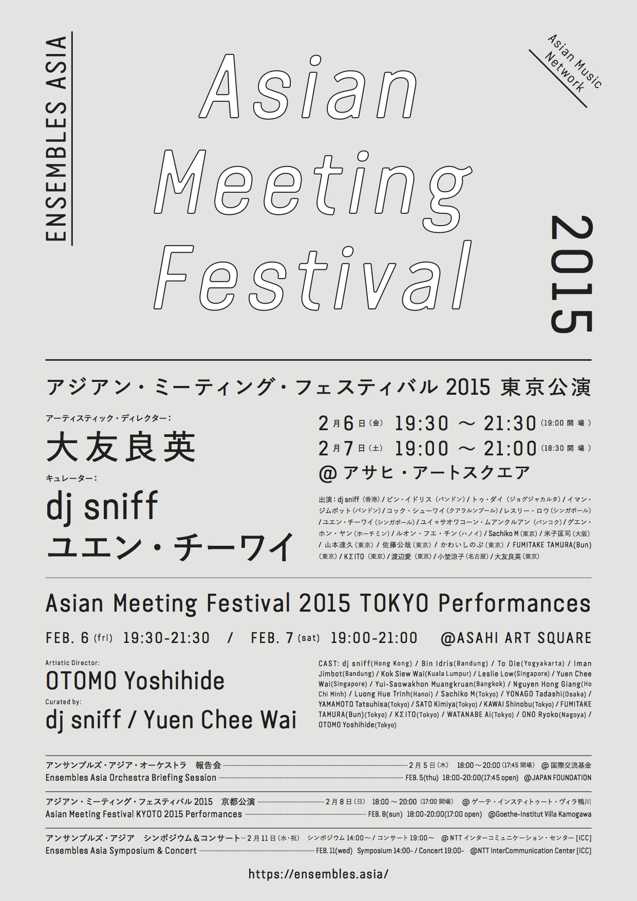 AsianMeetingFes-2015.jpg