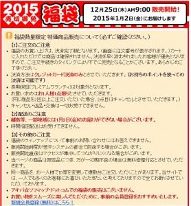 ソフマップ2015福袋