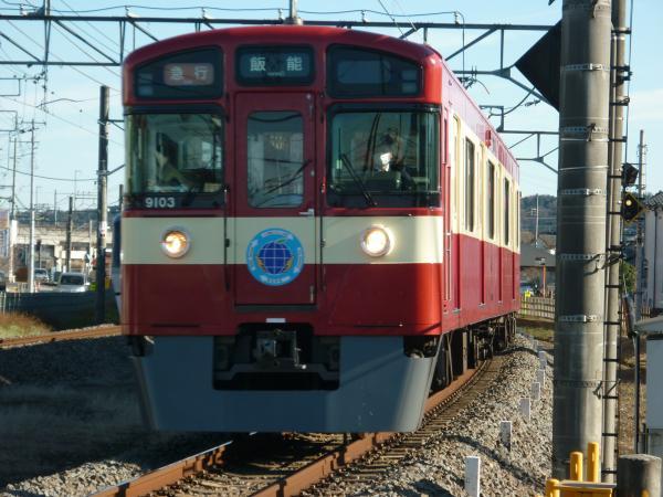 2014-12-26 西武9103F 急行飯能行き 2139レ