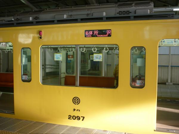 2014-12-28 西武2097F 各停所沢行き 側面写真