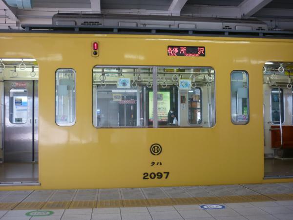 2014-12-30 西武2097F 各停所沢行き 側面写真