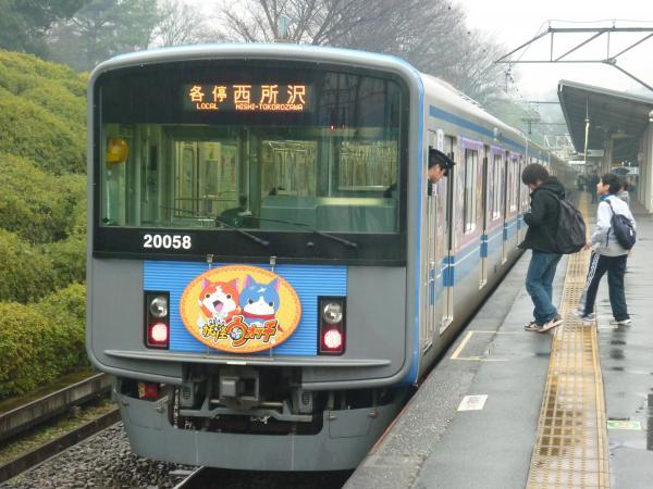2014-12-20 西武20158F 各停西所沢行き 6158レ