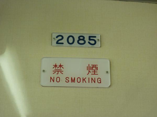 2014-01-18 西武2085F 車内車番