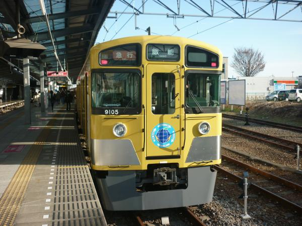 2014-01-12 西武9105F 急行飯能行き3