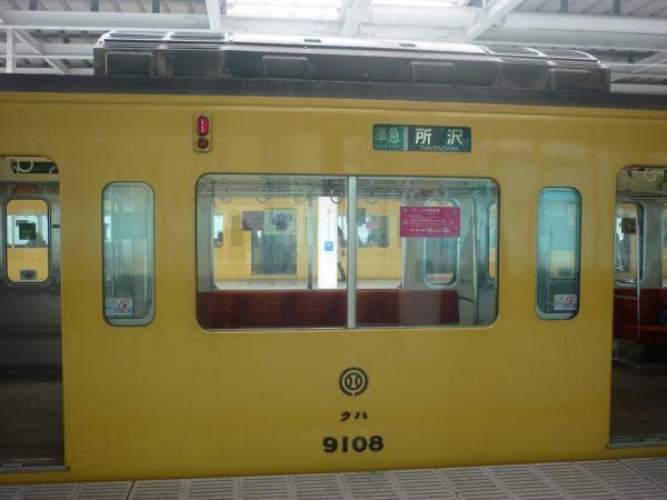 2014-02-11 西武9108F 準急所沢行き 側面写真1