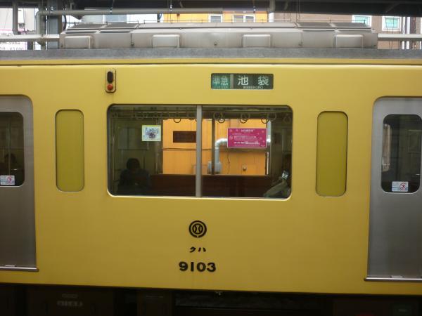 2014-02-11 西武9103F 準急池袋行き 側面写真