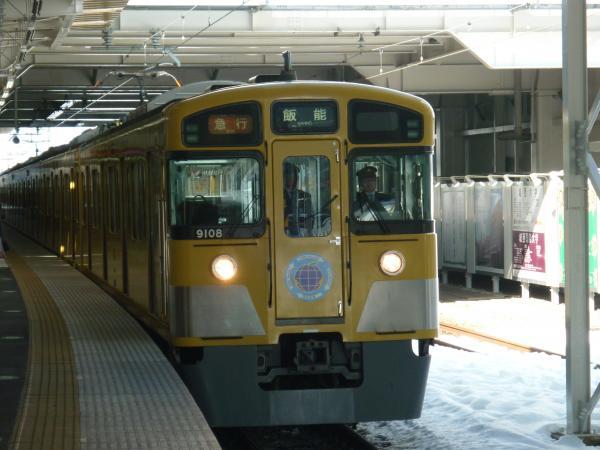 2014-02-16 西武9108F 急行飯能行き1