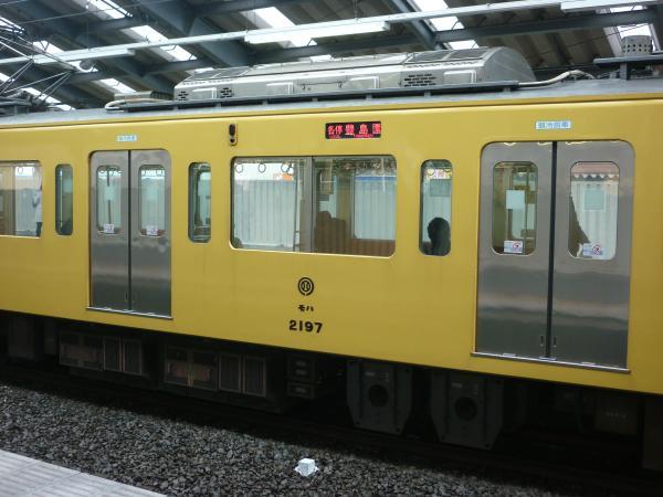 2015-03-01 西武2097F 各停豊島園行き 側面写真2