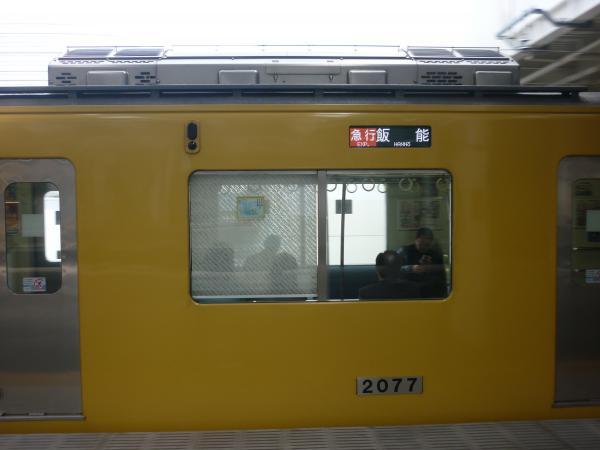 2014-02-28 西武2455F+2077F 急行飯能行き 側面写真2