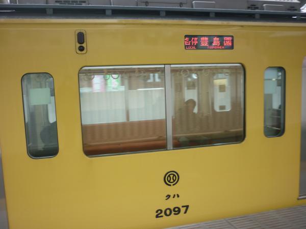 2015-03-07 西武2097F 各停豊島園行き 側面写真2