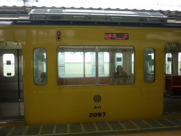 2015-03-21 西武2097F 各停所沢行き 側面写真