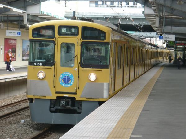 2015-03-21 西武9108F 急行飯能行き1 2125レ