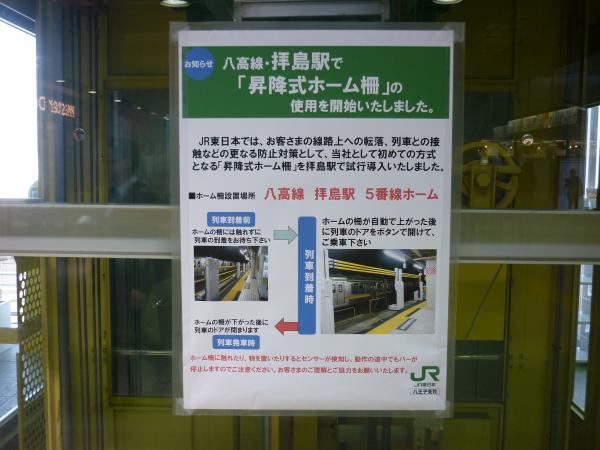 2015-03-30 拝島駅 昇降式ホーム柵 お知らせ