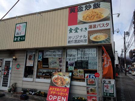 食堂すずき_150103