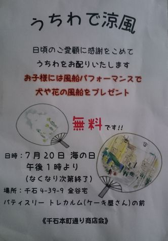 uchiwa-chirashi