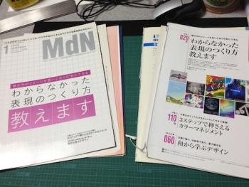 雑誌の整理03