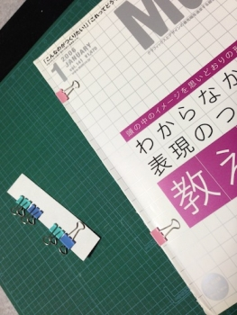 雑誌の整理04