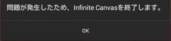 Infinite Canvas強制終了のお知らせ