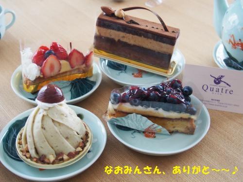 なおみんのケーキ