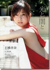 ishibashi-anna-270414 (0)