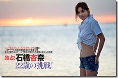 ishibashi-anna-270414 (5)