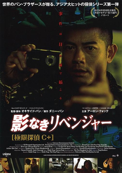 影なきリベンジャー 【極限探偵C+】 (2007)