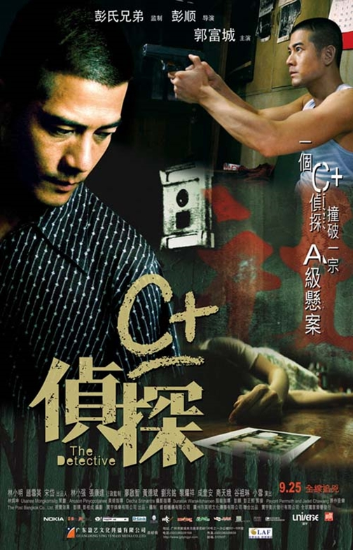 影なきリベンジャー 【極限探偵C+】 (2007)1
