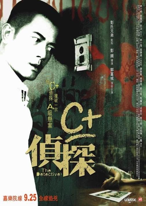 影なきリベンジャー 【極限探偵C+】 (2007)2