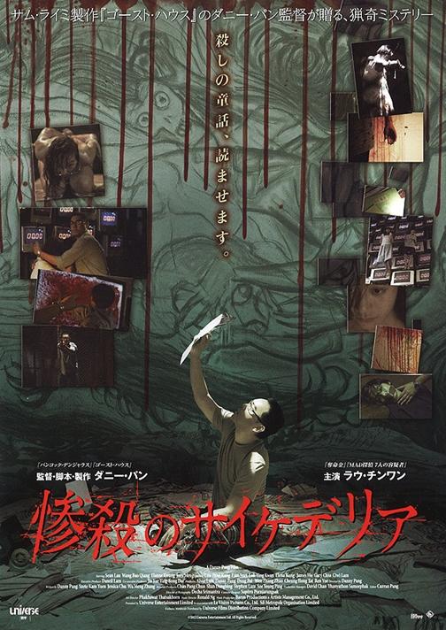 惨殺のサイケデリア (2013)