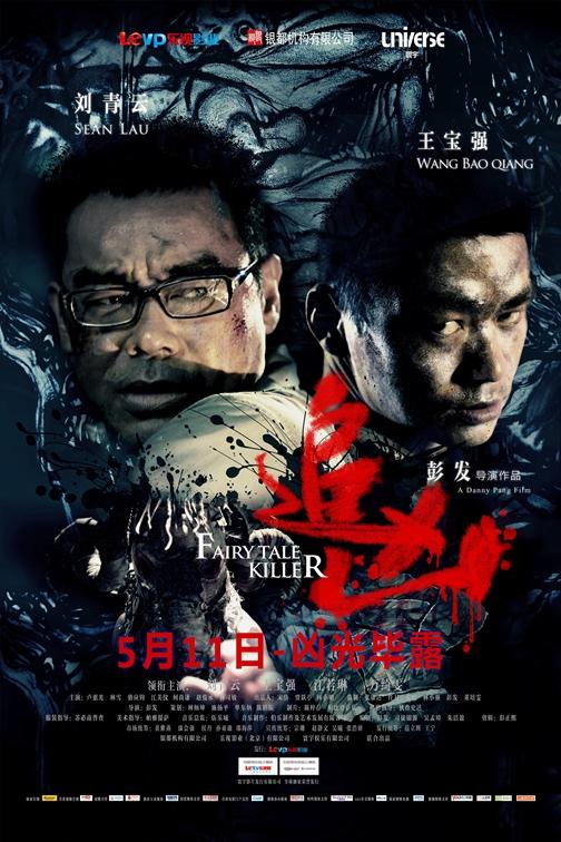 惨殺のサイケデリア (2012)2