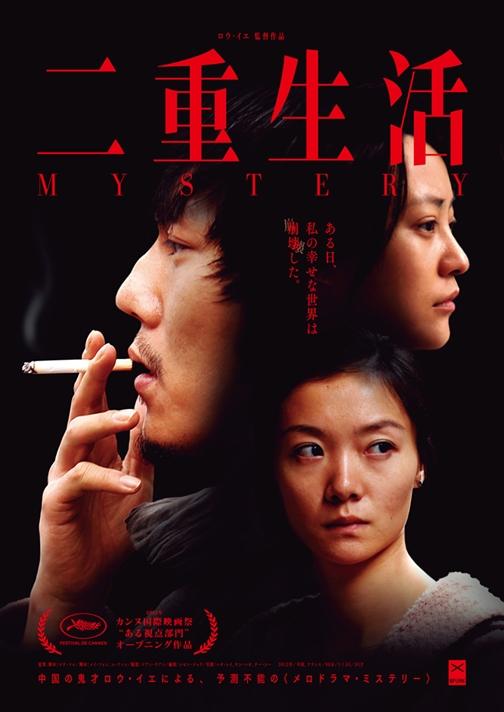 二重生活 (2012)