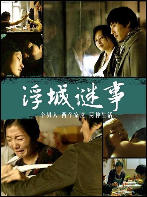 二重生活 (2012)2