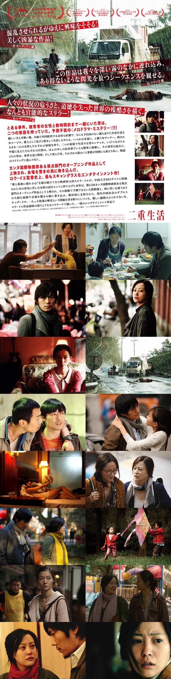 二重生活 (2012)4