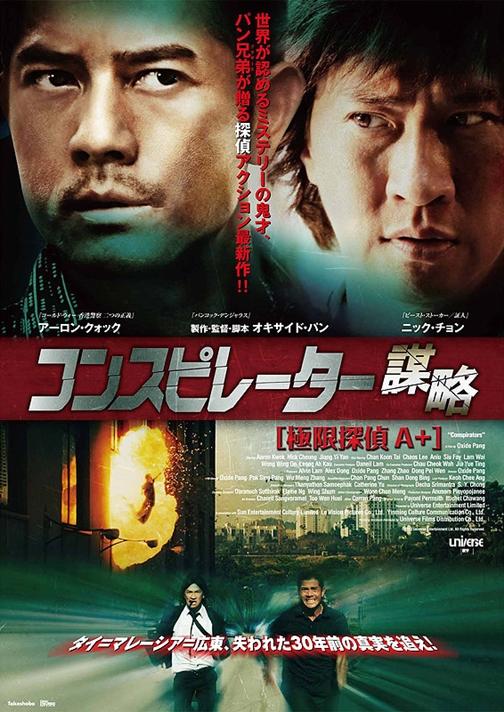 コンスピレーター 謀略 【極限探偵A+】 (2013)