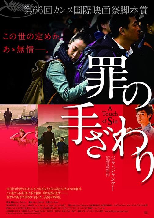 罪の手ざわり (2013)