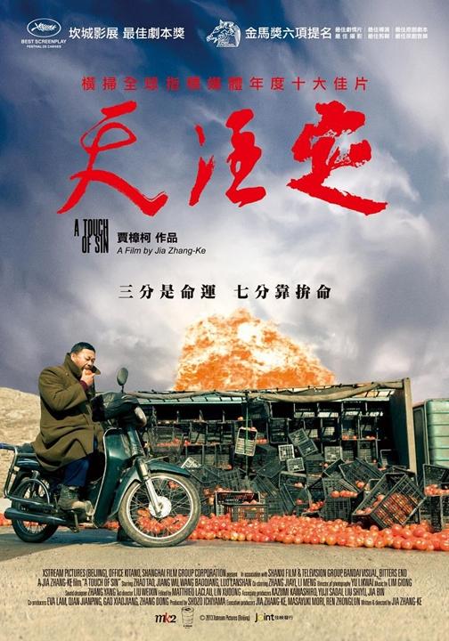 罪の手ざわり (2013)1